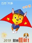 百特品牌新款風箏小狗兒童卡通成年風箏旺旺隊風箏旺財風箏滿天星