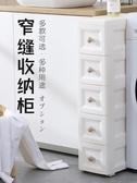歐式夾縫收納櫃抽屜式收納櫃子儲物櫃衛生間收納箱廚房收納置物架QM『摩登大道』