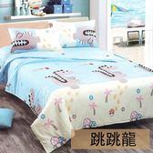 床包 / MIT台灣製造.天鵝絨單人床包兩用被套三件組.跳跳龍 / 伊柔寢飾
