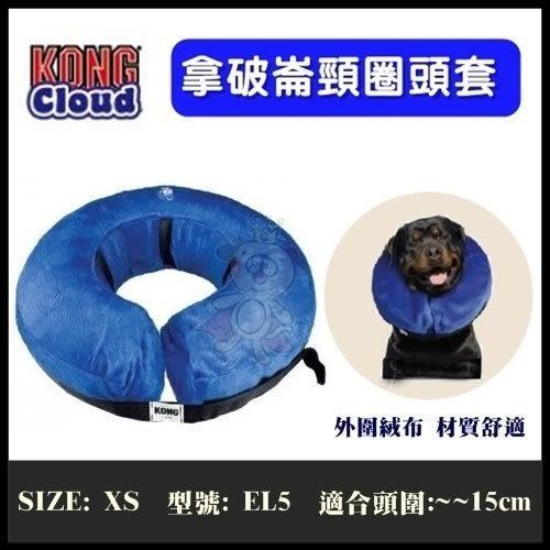 *King Wang* KONG‧E-Collars 拿破崙頸圈頭套 Cloud Collar (EL5) XS號