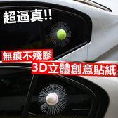 3D 立體真球玻璃貼 愚人節汽車用品 個性 搞笑 逼真 創意 貼紙 擋風玻璃 棒球貼紙 網球【RR041】