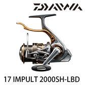 漁拓釣具 DAIWA 17 IMPULT 2000SH-LBD (手剎車捲線器)