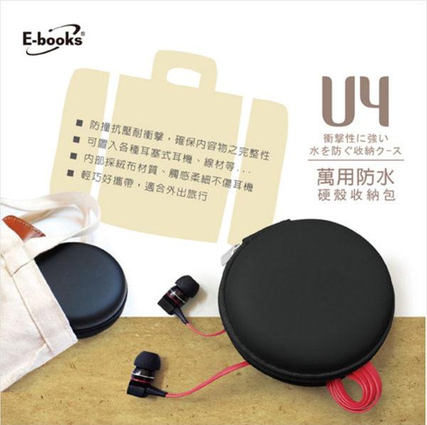 【鼎立資訊】E-books U4 萬用 防水 硬殼 收納包 黑色