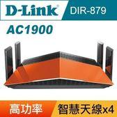 [富廉網] D-Link友訊 DIR-879 AC1900 雙頻Gigabit無線路由器