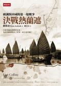 (二手書)決戰熱蘭遮:歐洲與中國的第一場戰爭