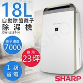 【南紡購物中心】【夏普SHARP】18L自動除菌離子除濕機 DW-LJ18T-N