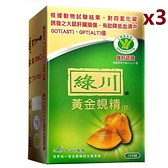 綠川 黃金蜆精錠(100錠/盒×3盒) -波比元氣