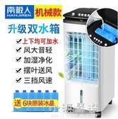 空調扇制冷冷風扇遙控冷風機家用行動小空調加水風扇單冷CY『小淇嚴選』