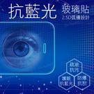 【B46】抗藍光 藍光 鋼化膜 玻璃貼 濾藍光 iPhone X XS MAX XR 5 6 7 8 4 5S 6S