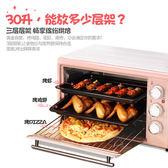 烤箱  電烤箱家用烘焙多功能全自動迷你型蛋糕烤箱30升大容量·夏茉生活IGO