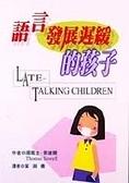 二手書博民逛書店 《語言發展遲緩的孩子》 R2Y ISBN:9570360232│葉淑儀