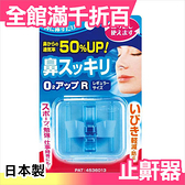 快速出貨 日本製 TO-PLAN 鼻塞器 通鼻 不打呼 鼻塞呼吸器 熱銷第一器【小福部屋】