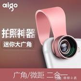 廣角手機鏡頭微距鏡頭攝像頭通用單反高清外置自拍照相 全館單件9折