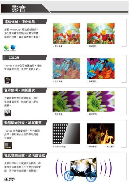 含運送+聲寶插電式桌扇/【TOSHIBA東芝】43吋Full HDLED控光護眼液晶顯示器(43L2680T)