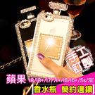 蘋果  iPhoneX iPhone8 Plus iX i8 i7 i6s i5 i6 手機殼 水鑽殼 客製化 訂做 香水瓶 簡約邊鑽