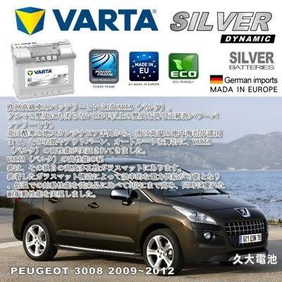 ✚久大電池❚ 德國進口 VARTA 銀合金 D15 63Ah 寶獅 標緻 PEUGEOT 3008 2009~2012