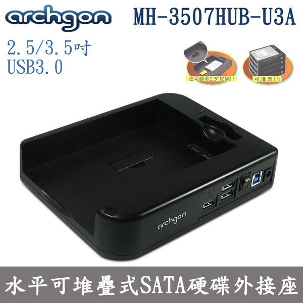 【免運費】archgon 亞齊慷 MH-3507HUB USB3.0 2.5/3.5吋水平可堆疊式SATA硬碟外接座 (MH-3507HUB-U3A)