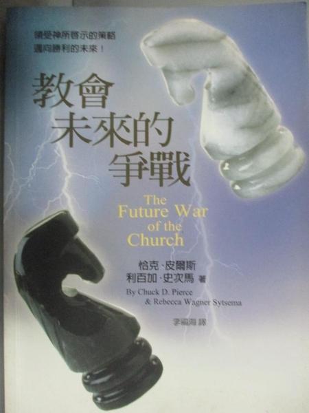 【書寶二手書T8/宗教_CIR】教會未來的爭戰_原價300_皮爾斯 (Pierce, Chuck D.)
