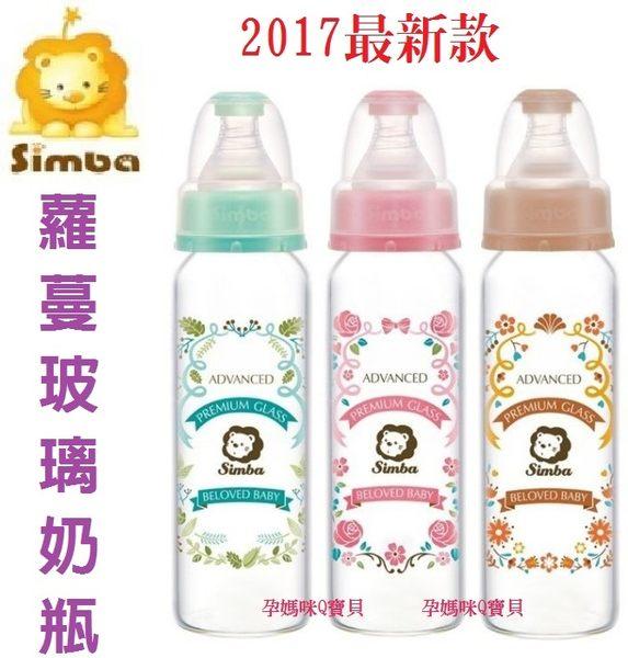 台灣製SIMBA小獅王辛巴蘿蔓晶鑽標準口徑直圓玻璃大奶瓶240ml(一般口徑玻璃奶瓶)69131-3