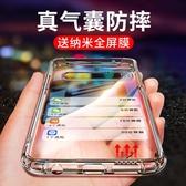 Samsung手機殼 三星S10手機殼S10E保護套S8/S9氣囊防摔note8/note9男女 莎瓦迪卡
