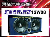 【JL】12吋被動式重低音喇叭12W08兩顆加雙孔重低音箱*JL公司貨