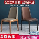 椅子 北歐實木餐椅家用輕奢現代椅子靠背凳子簡約酒店餐廳網紅ins椅【快速出貨】