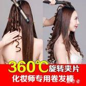 離子夾專業影樓捲髮棒化妝師專用360度旋轉兒童捲髮器不傷髮小號 DN13994【旅行者】