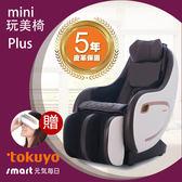 tokuyo Mini玩美椅PLUS TC-292(迷咖)【現折3000(售價已折)再送眼部按摩器】⦿超贈點五倍送⦿