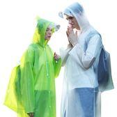 單人徒步旅游戶外雨衣成人登山透明雨衣大帽檐男女防水長款雨披【限時85折】