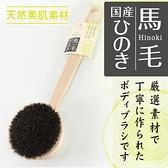 日本 MARNA 天然 美肌 馬毛 起泡 身體刷【6207】