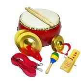 兒童樂器玩具大鼓鼓幼兒園小鼓鑼鼓打鼓敲打擊樂器【奇趣小屋】