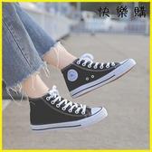 快樂購 高筒帆布鞋 夏季小白帆布鞋韓版百搭高筒平底板鞋原宿布鞋