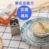特價豆腐絲刀不銹鋼菊花豆腐刀DIY模具文思豆腐切絲廚用工具 聖誕禮物熱銷款