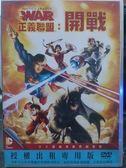 影音 B30 101  DVD 動畫~正義聯盟:開戰~DC 漫畫原創動畫電影