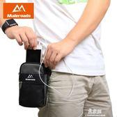 戶外多功能貼身男士手機包穿皮帶腰包旅行豎款掛包5.5寸雙手機包     易家樂