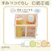 角落生物 貓咪雙層樓梯小屋 配件場景含貓咪娃娃*1 日本正版現貨 SANX-04-293