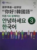 【書寶二手書T1/語言學習_QYB】跟李準基一起學習你好!韓國語第三冊_劉素瑛,  左昭
