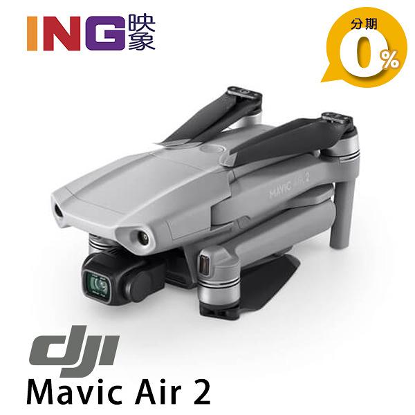 【新品上市】DJI 大疆 Mavic Air 2 空拍機 單機版 公司貨 4K 無人機 Air2