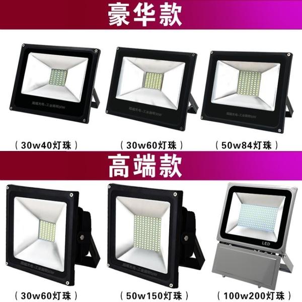 LED投光燈50W防水室外 照明燈探照廣告燈超亮100W200瓦投射燈戶外 樂活生活館