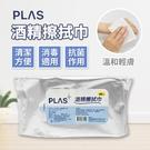PLAS 酒精濕紙巾 台灣製 濕紙巾 濕巾 紙巾 乾洗手 酒精消毒 擦拭巾 外出必備