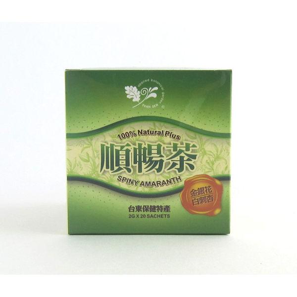 順暢茶(2G*20包) 一盒 台灣製造【台東原生應用植物園】