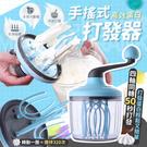 手搖式高效蛋白打發器 半自動打蛋器 打蛋機 打奶油機 蛋清烘焙攪拌器【ZH0111】《約翰家庭百貨