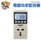 《精準儀錶旗艦店》電器功率監控儀 110V 220V 計量插座 功率因數 電量監測 耗電量 MET-MPM