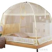 蒙古包蚊帳學生宿舍1.2米床免安裝雙人家用1.5m床1.8YXS『小宅妮時尚』
