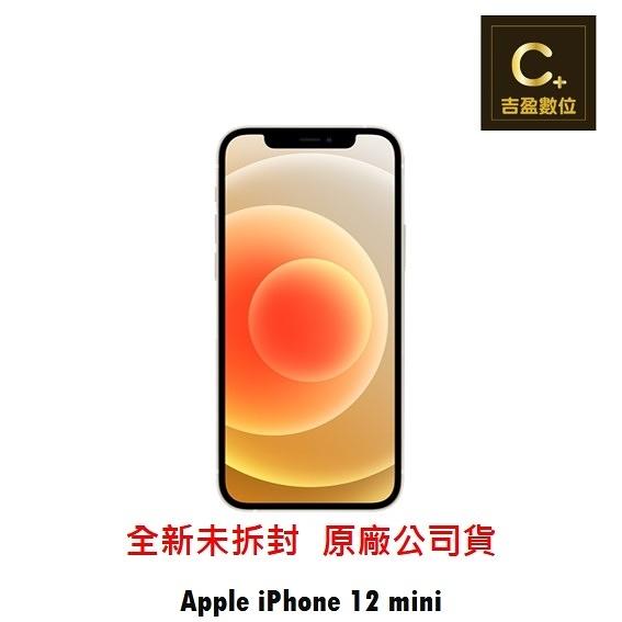 APPLE iPhone 12 mini 256G 256GB 空機 板橋實體門市 【吉盈數位商城】