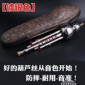 防摔耐用鍍銅葫蘆絲C調降B調成人學生專業演奏型葫蘆絲初學者樂器『夢娜麗莎精品館』