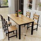 小餐桌快餐店桌椅餐桌椅組合現代簡約長方形...
