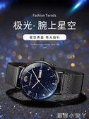韓版新款概念超薄星空時尚潮流學生手錶男士全自動非機械防水男表 蘿莉小腳丫