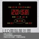 【臺灣製造】鋒寶 LED 電腦萬年曆 電子日曆 鬧鐘 電子鐘 FB-2939 橫