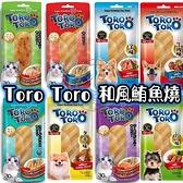 【培菓寵物48H出貨】【TORO TORO】狗狗鮮食肉塊來囉 滿烤雞柳條 犬用肉條